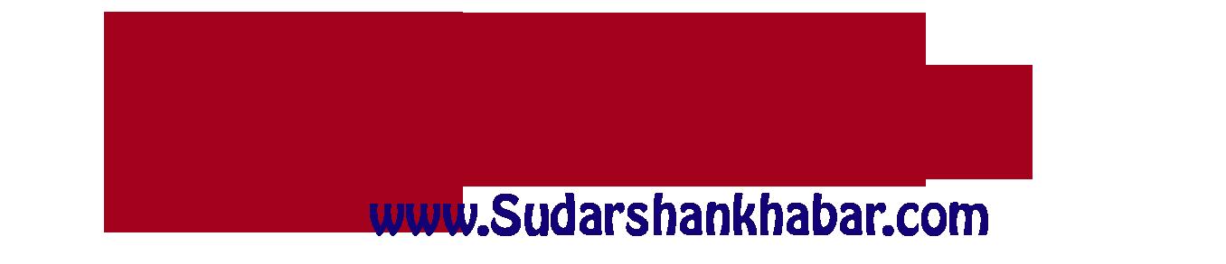 Sudarshan Khabar