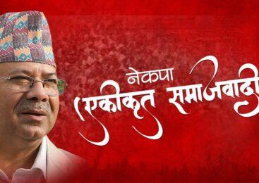 सुध्रियर आय भने  केपीलाई हाम्रो पार्टीको ढोका खुला छ : माधव नेपाल